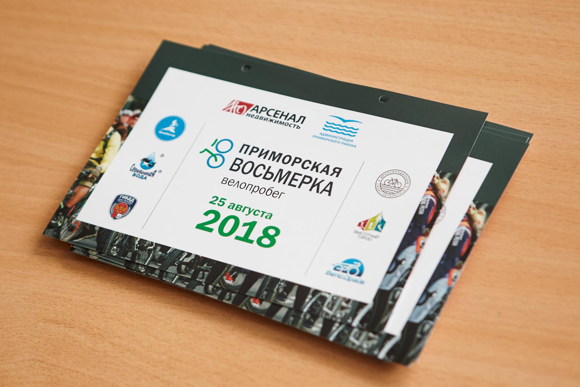 Приморская восьмерка 2018 (4 of 26)