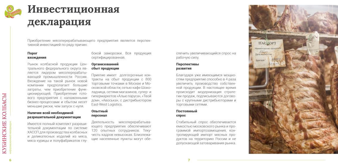 КУБИНСКИЕ КОЛБАСЫ - презентация